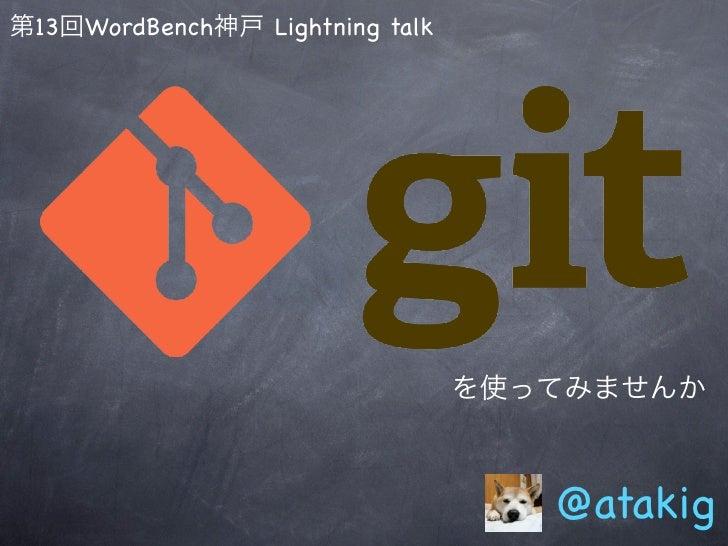 第13回WordBench神戸 Lightning talk                                 を使ってみませんか                                    @atakig