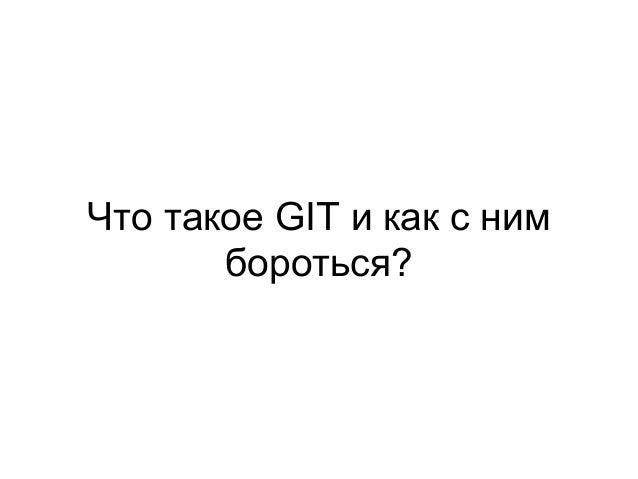 Что такое GIT и как с ним       бороться?
