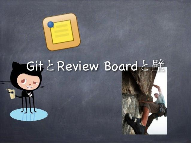 GitとReview Boardと壁