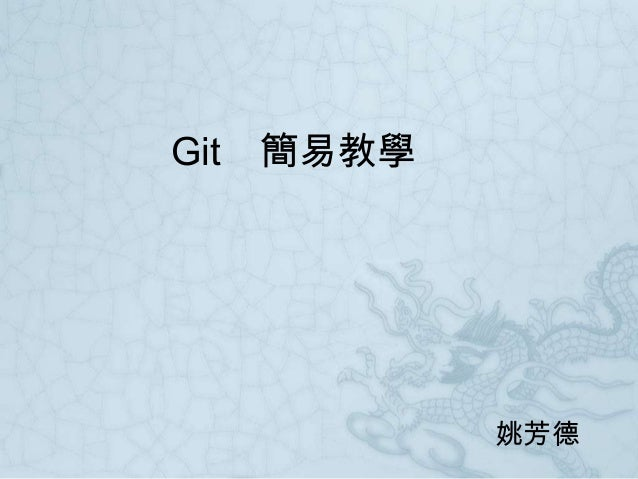 Git 簡易教學           姚芳德