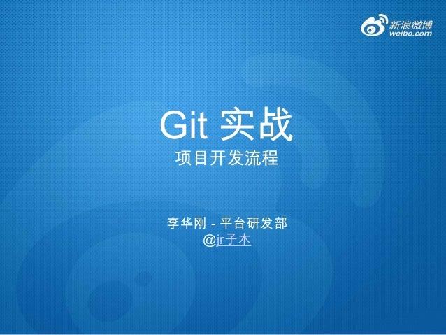 Git 实战 项目开发流程  李华刚 - 平台研发部 @jr子木