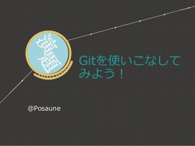 Gitを使いこなして みよう! @Posaune
