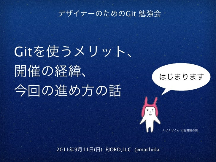 GitGit                                                 ©      2011   9   11   (   ) FJORD,LLC @machida