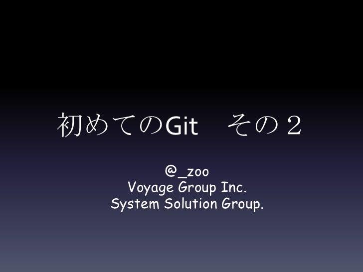 Git introduction2