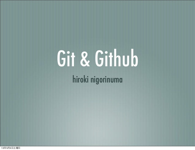 Git & Githubhiroki nigorinuma13年5月4日土曜日