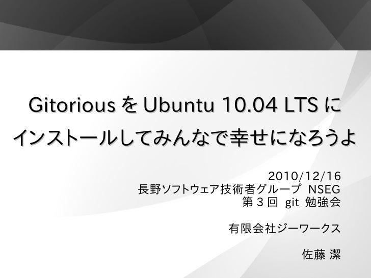 Gitorious を Ubuntu 10.04 LTS にインストールしてみんなで幸せになろうよ                        2010/12/16          長野ソフトウェア技術者グループ NSEG         ...