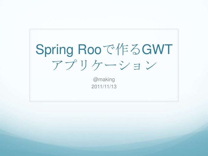 Spring Rooで作るGWTアプリケーション