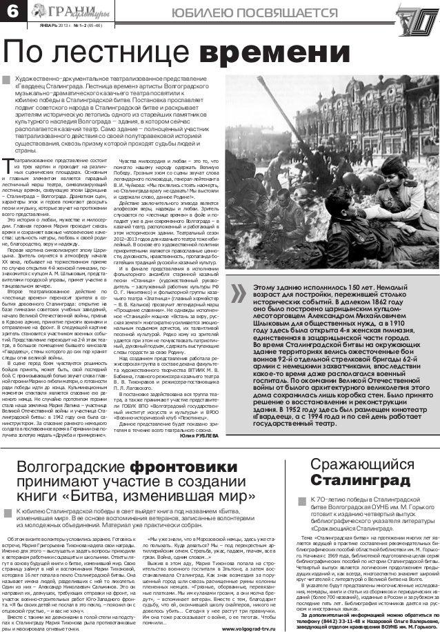 артисты Волгоградского