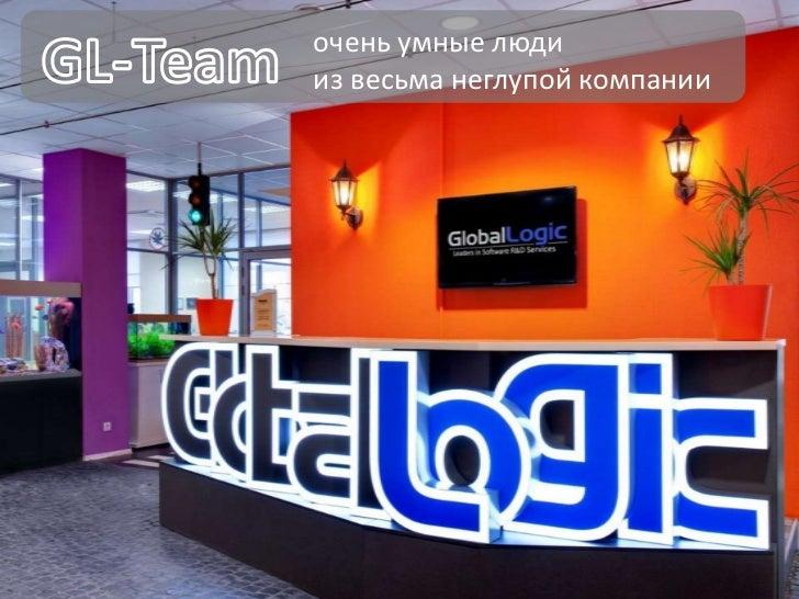 GL-Team<br />очень умные люди <br />из весьма неглупой компании <br />