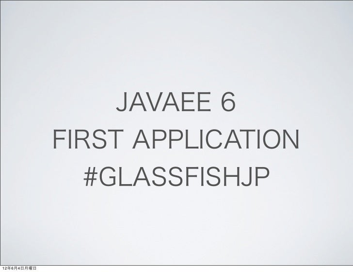 JAVAEE 6             FIRST APPLICATION                #GLASSFISHJP12年6月4日月曜日