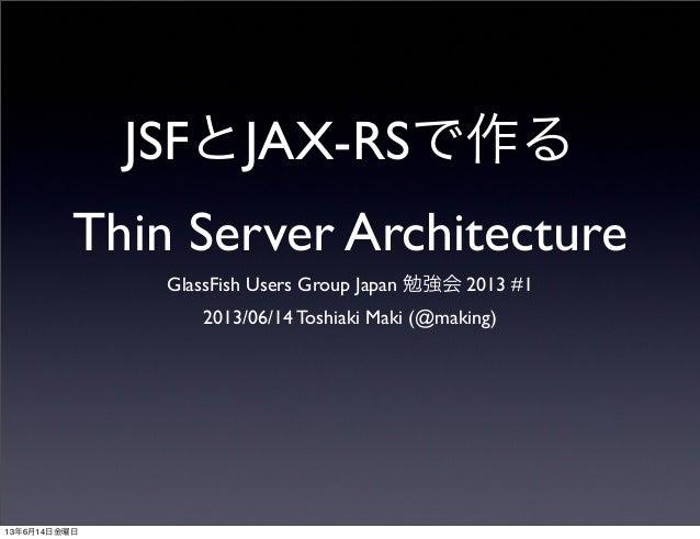 JSFとJAX-RSで作るThin Server ArchitectureGlassFish Users Group Japan 勉強会 2013 #12013/06/14 Toshiaki Maki (@making)13年6月14日金曜日