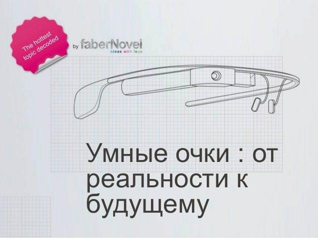 by  Умные очки : от реальности к будущему