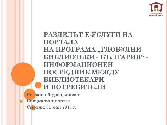 """Разделът Е-услуги на портала на Програма """"Глоб@лни библиотеки - България"""" - информационен посредник между библиотекари и потребители"""