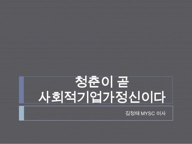 """""""청춘이 곧 사회적기업가정신이다"""" (GLC 공개강연회 발표자료)"""