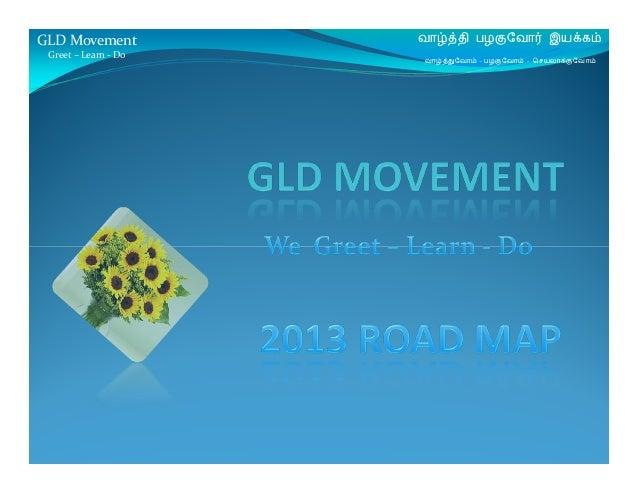 GLD Movement          வாழ்த்தி பழகுேவா              இயக்கம் Greet – Learn - Do   வாழ்த்துேவாம் – பழகுேவாம் - ெசயலாக்குேவாம்