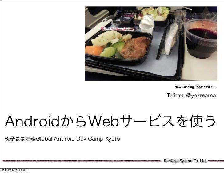 AndroidからWebサービスを使う
