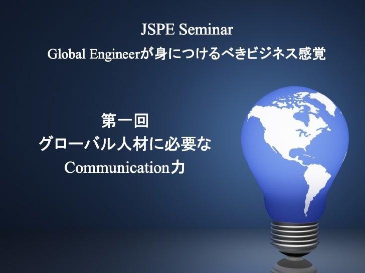 Global Communication20100410