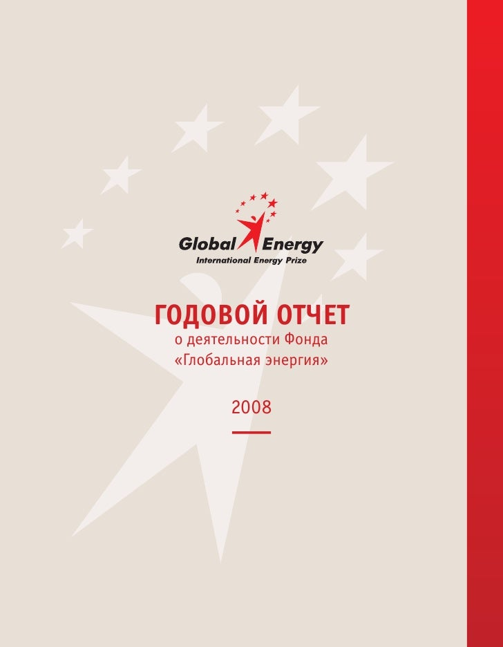 Global Energy Prize Annual Report 2009 Russian Eddition