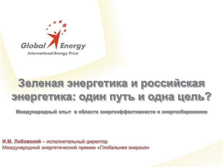 """Зеленая энергетика, презентация """"Глобальной энергии"""""""