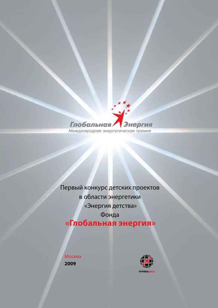 Global  Energy  Prize  Energy  Kids  Report 2009