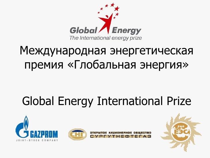 Международная энергетическая премия «Глобальная энергия» Global Energy International Prize