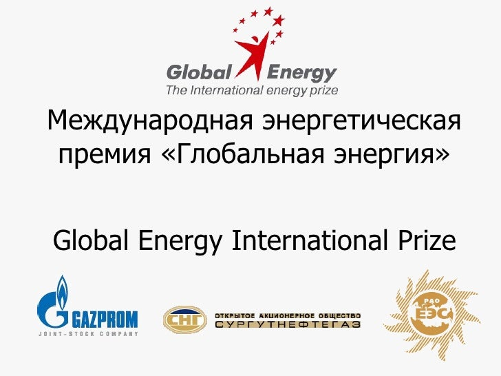 Global  Energy  Prize Presentation   Athens 20060405