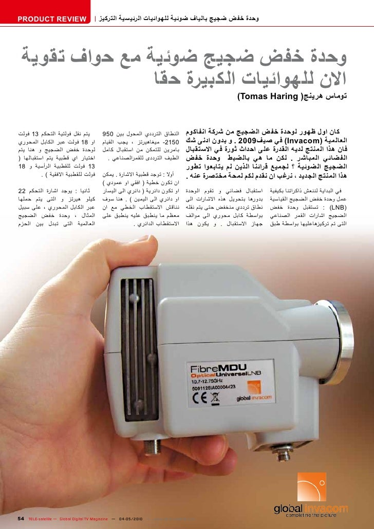 PRODUCT REVIEW                        وحدة خفض ضجيج بالياف ضوئية للهوائيات الرئيسية التركيز       وحدة خفض ضجيج ضوئ...