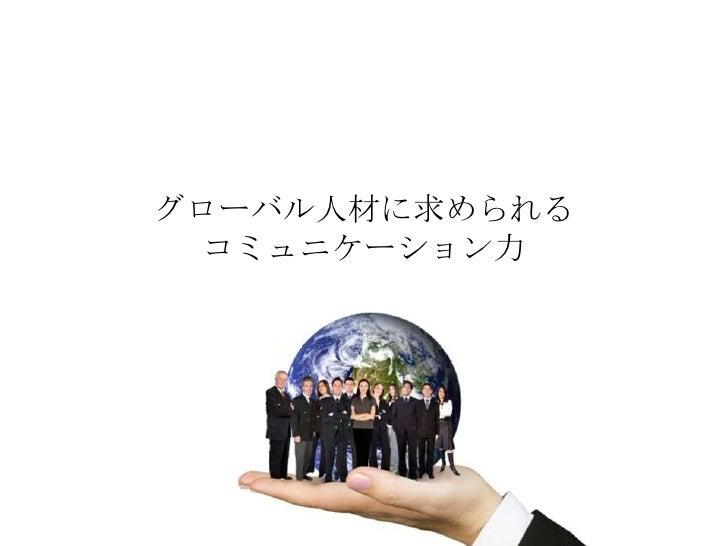 グローバル人材に求められるコミュニケーションスキル