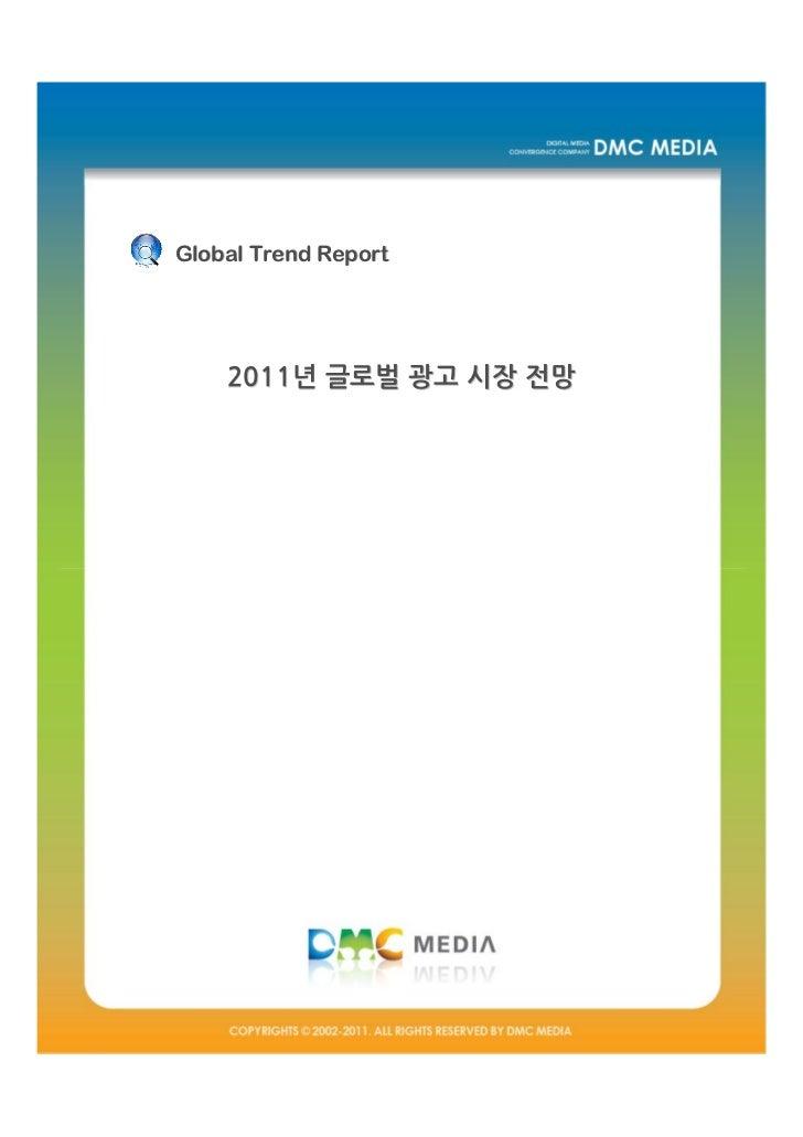 Global Trend Report    2011년 글로벌 광고 시장 전망