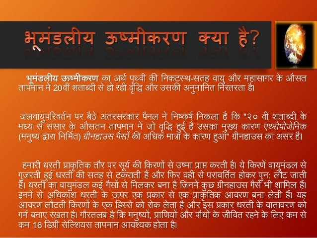 Best essay for you global warming in hindi