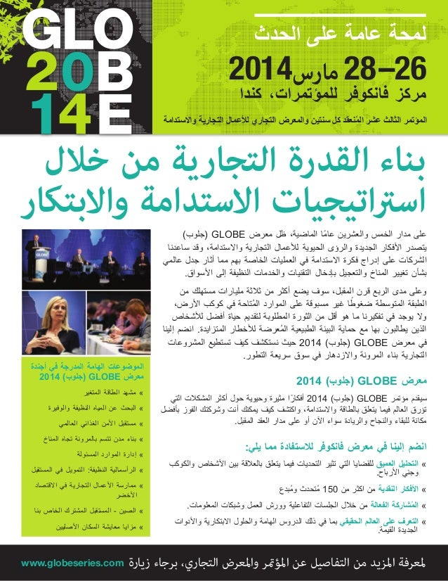 GLOBE 2014 Event Overview In Arabic