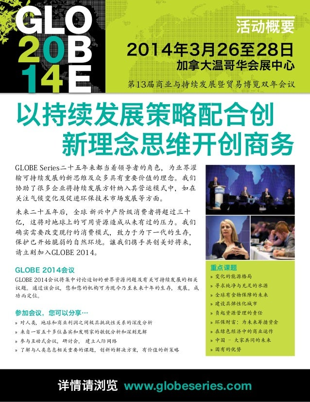 GLOBE 2014 Event Overview (Simplified Chinese)