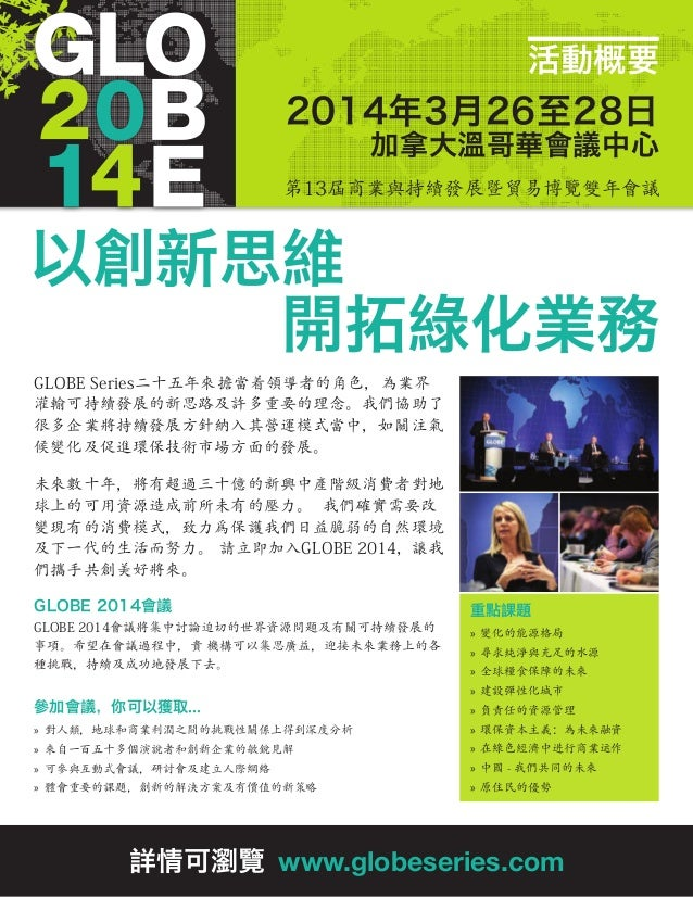 GLOBE 2014 Event Overview (Traditional Chinese)