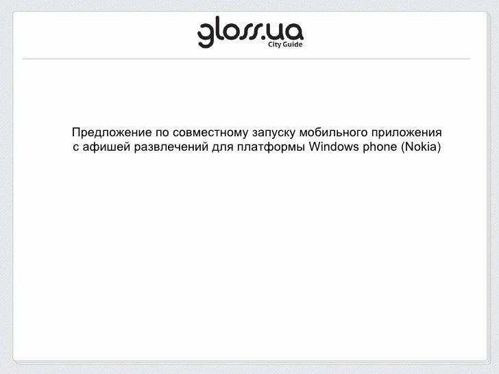 Предложение по совместному запуску мобильного приложенияс афишей развлечений для платформы Windows phone (Nokia)