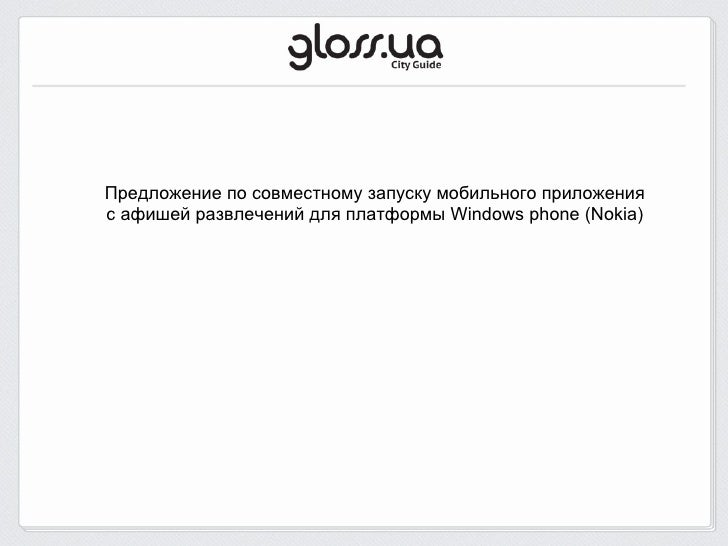 Gloss afisha Windows phone proposal