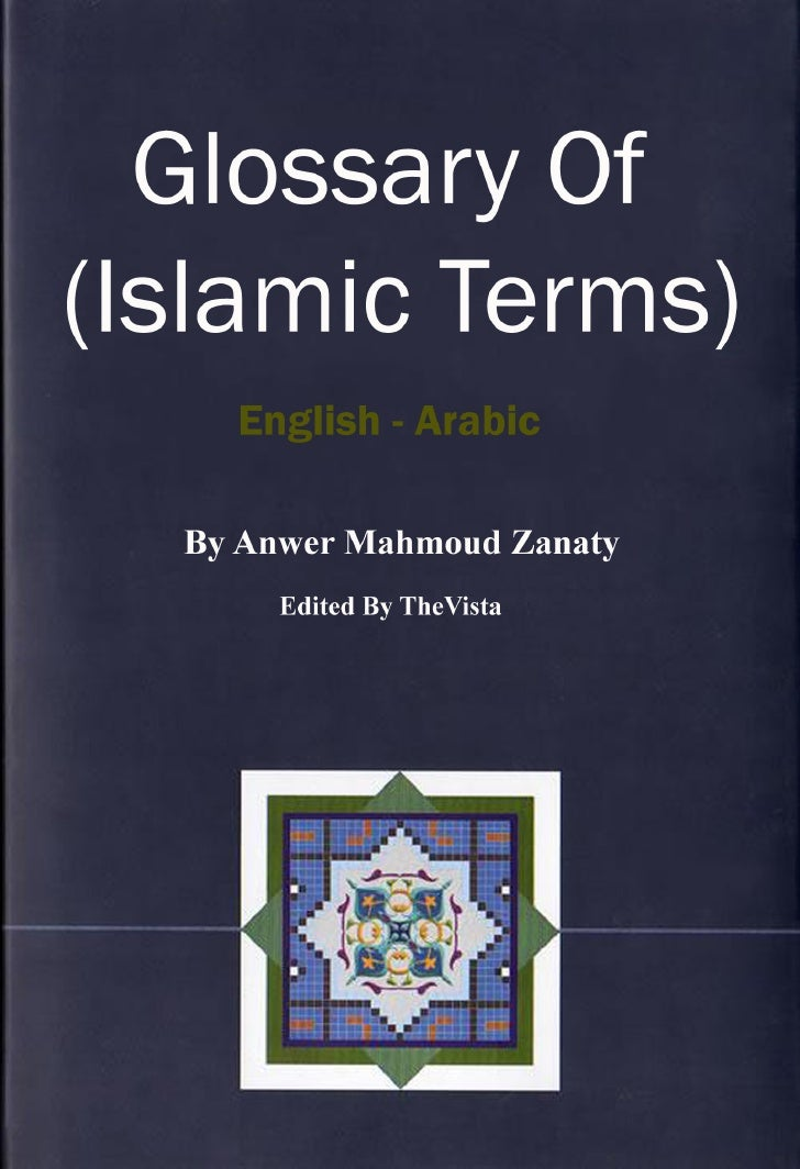 English- Arabic          اُواّــــــل ٓؼغْ أُٖطِؾبد اإلٍالٓ٤خ     إٗغِ٤يٟ – ػوث٠   Anwer Mahmoud Zanaty    ...