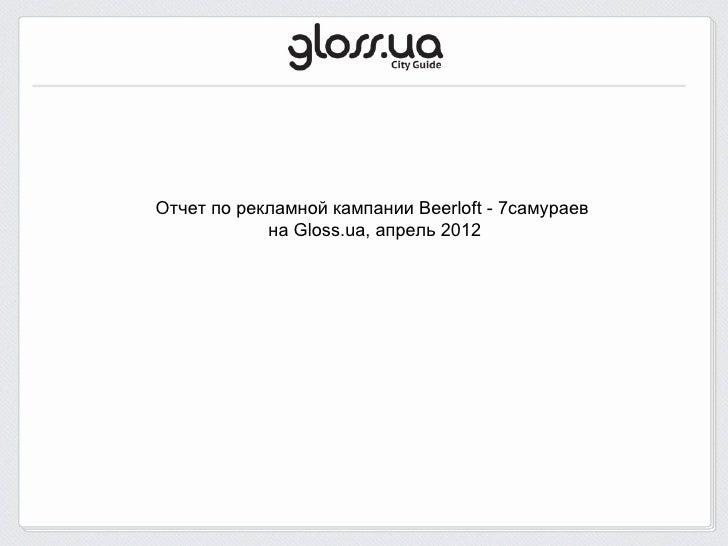 Отчет по рекламной кампании Beerloft - 7самураев            на Gloss.ua, апрель 2012
