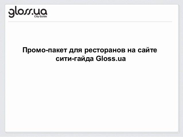Промо-пакет для ресторанов на сайте        сити-гайда Gloss.ua