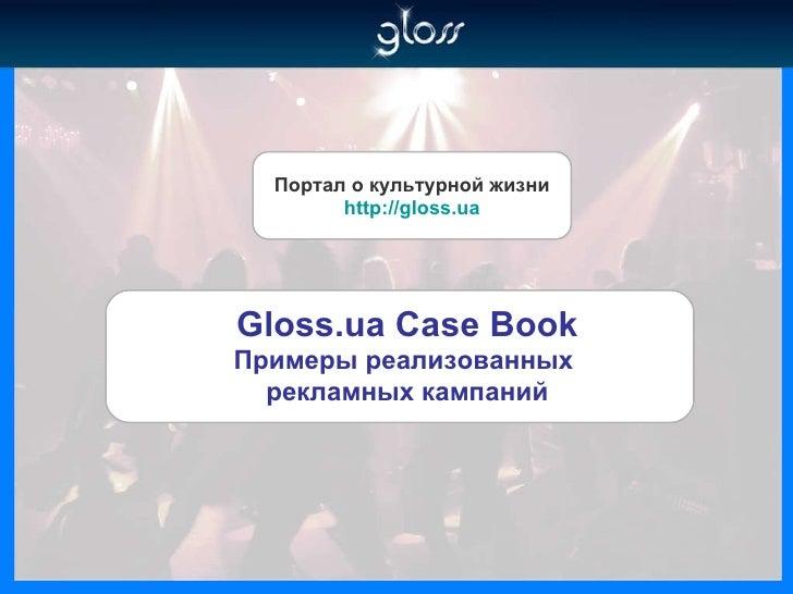 Портал о культурной жизни http://gloss.ua Gloss.ua Case Book Примеры реализованных  рекламных кампаний