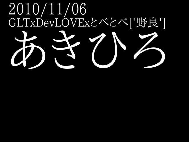 2010/11/06 GLTxDevLOVExとべとべ['野良'] あきひろ
