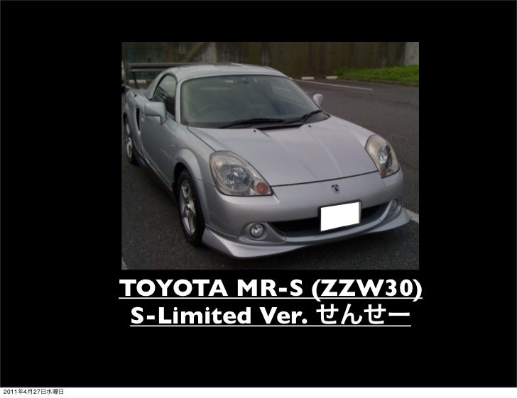 TOYOTA MR-S (ZZW30)                 S-Limited Ver.2011   4   27