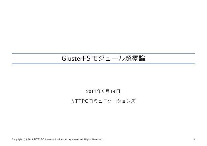 GlusterFS                                                             2011         9   14                                 ...