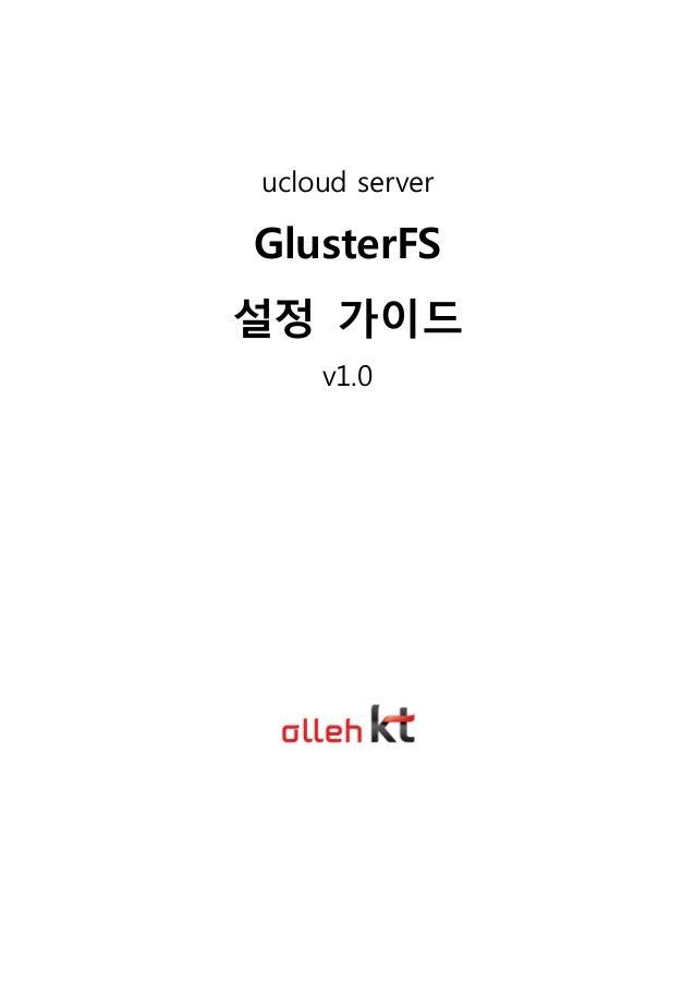 ucloud server GlusterFS 설정 가이드 v1.0 2012. 8
