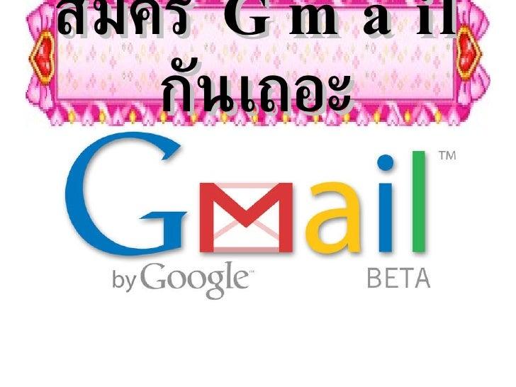สมัคร Gmail กันเถอะ