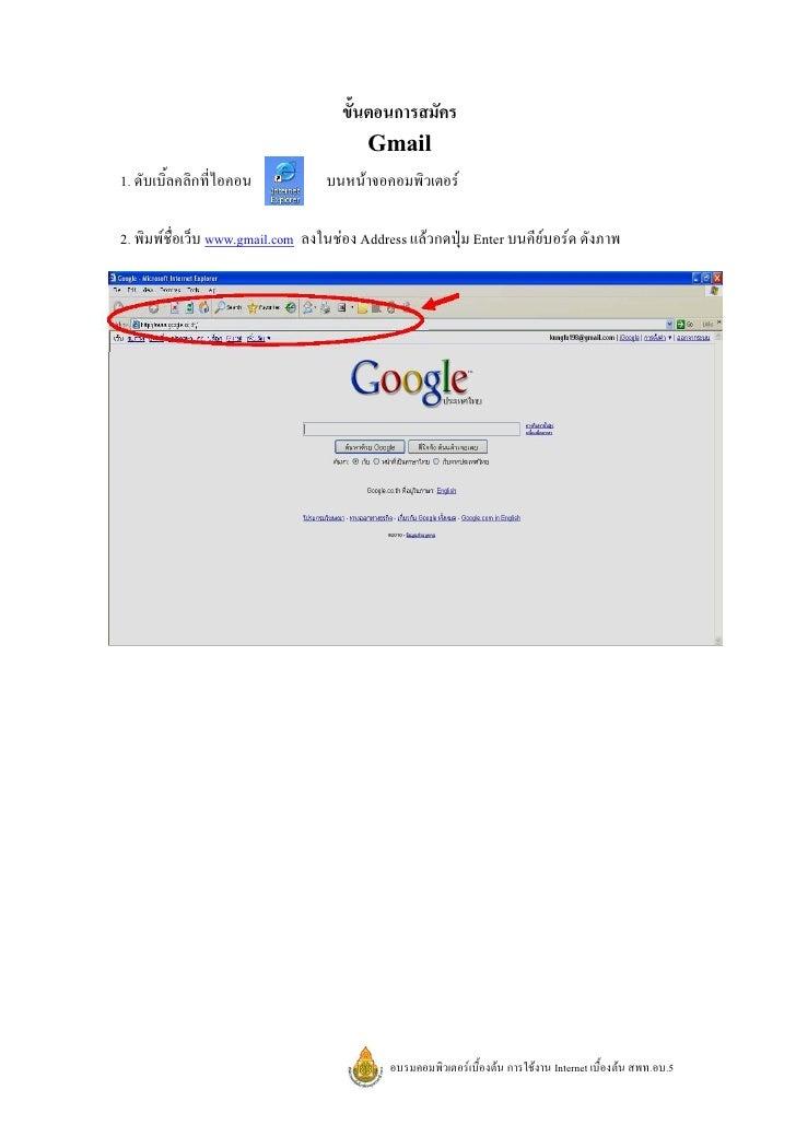 ขั้นตอนการสมัคร                                          Gmail 1. ดับเบิ้ลคลิกที่ไอคอน          บนหนาจอคอมพิวเตอร  2...