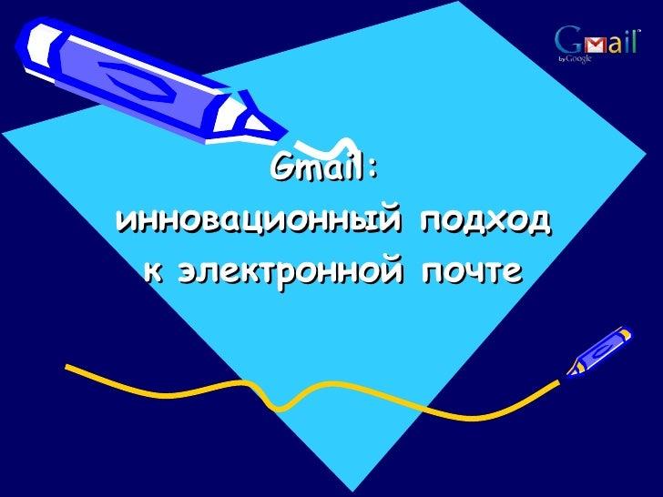 Gmail:  инновационный подход к электронной почте