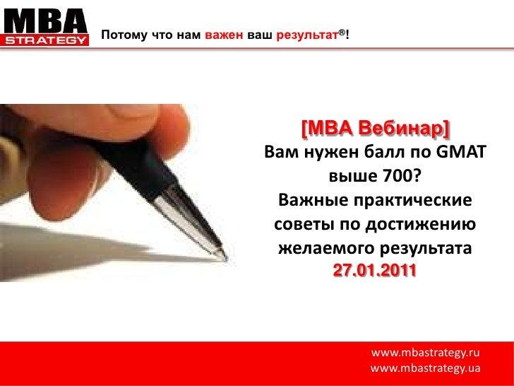 Потому что нам важен ваш результат®!<br />[MBA Вебинар]<br />Вам нужен балл по GMAT выше 700?<br />Важные практические с...