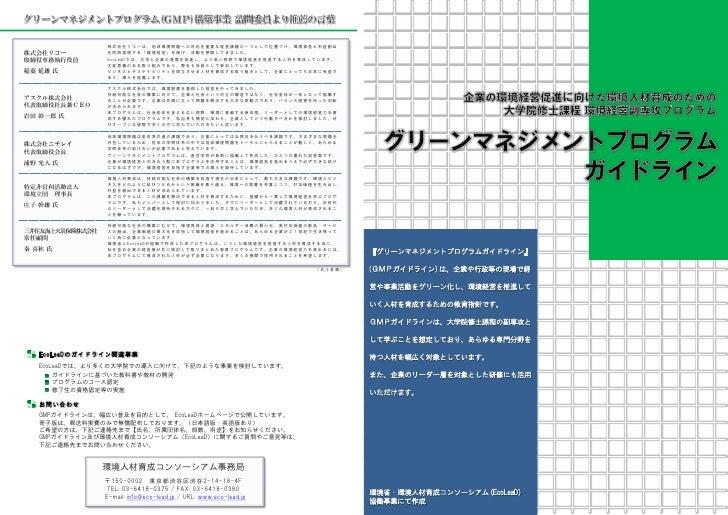 Green Management Program Guideline Pamphlet (Japanese ver.)