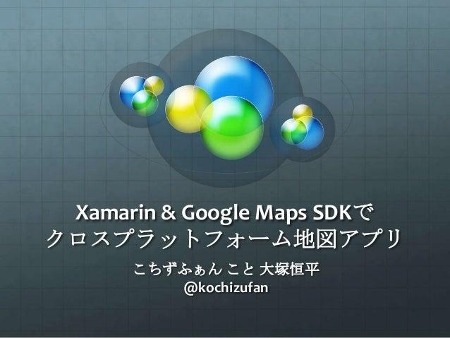 Xamarin & Google Maps SDKでクロスプラットフォーム地図アプリ