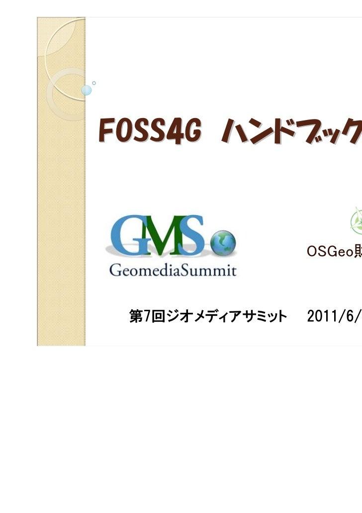 FOSS4G ハンドブック紹介                 OSGeo財団 日本支部                         嘉山陽一 第7回ジオメディアサミット   2011/6/8